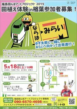 010513田んぼアート.jpg