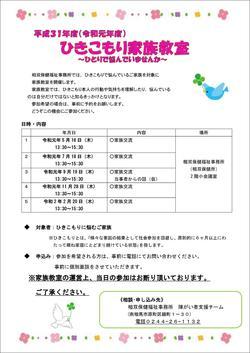 010508ひきこもり家族教室.jpg