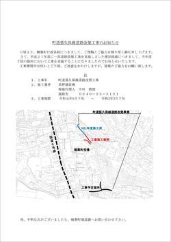 010627道路改築工事.jpg