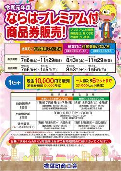 010611R元プレ券.jpg