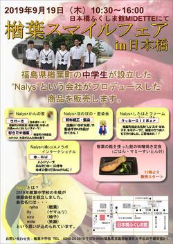 010903中学生日本橋.jpgのサムネイル画像