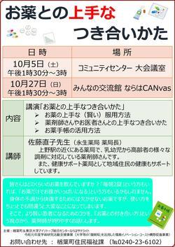 010924お薬.jpg