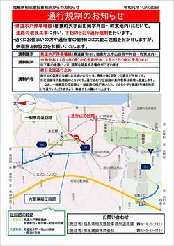 木戸停車場線(通行規制チラシ).jpg