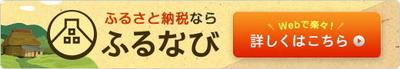 furunavi_banner520x90.jpgのサムネイル画像