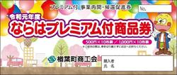 プレ券表紙.jpg