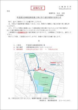 【建設課】交通規制.jpg