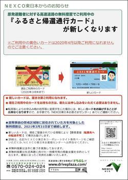 カード更新のお知らせ (1).jpg