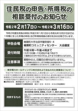 住民税・申告相談チラシ.jpg