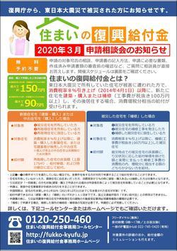 申請相談会03月版(更新版).jpg