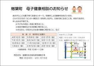 母子健康相談のお知らせR2チラシ(HP用)-2.jpg