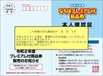 01-03 本人確認証(見本表示あり).jpg