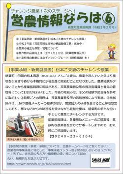 【完成版】営農情報ならは⑥.jpg