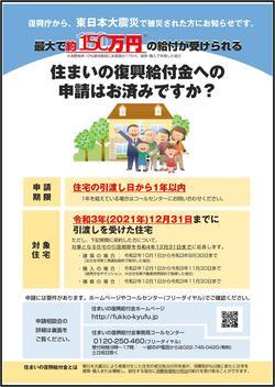 2021年4月・5月「住まいの復興給付金」申請相談会.jpg