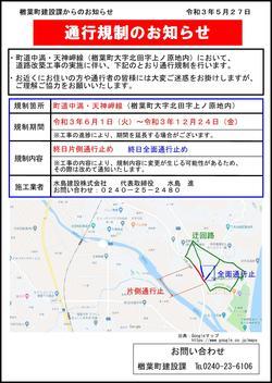中満・天神岬通行止めチラシ(事前).jpg