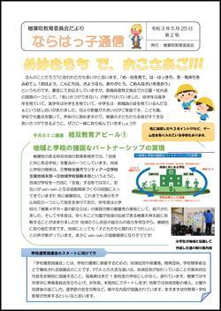 教育委員会便り+(第2号).jpg