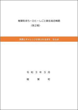楢葉町まち・ひと・しごと総合戦略〈第2期〉.jpg