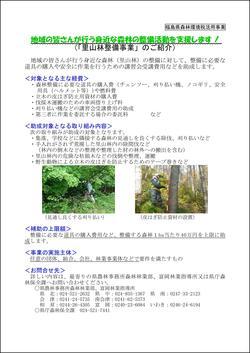 PR資料_里山林整備事業.jpg