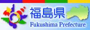 福島県除染対策課