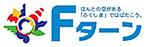 「Fターン」ホームページ(ふくしま就職応援センター)