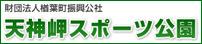 楢葉町振興公社ホームページ