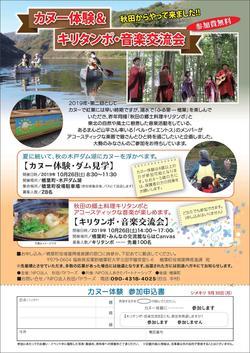 10月カヌー&キリタンポ・音楽交流会 チラシ.jpg