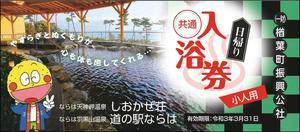 日帰り入浴割引券_2種1021 - コピー.jpg