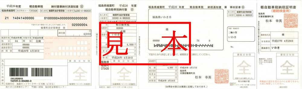 平成27年度 軽自動車税納税 ...
