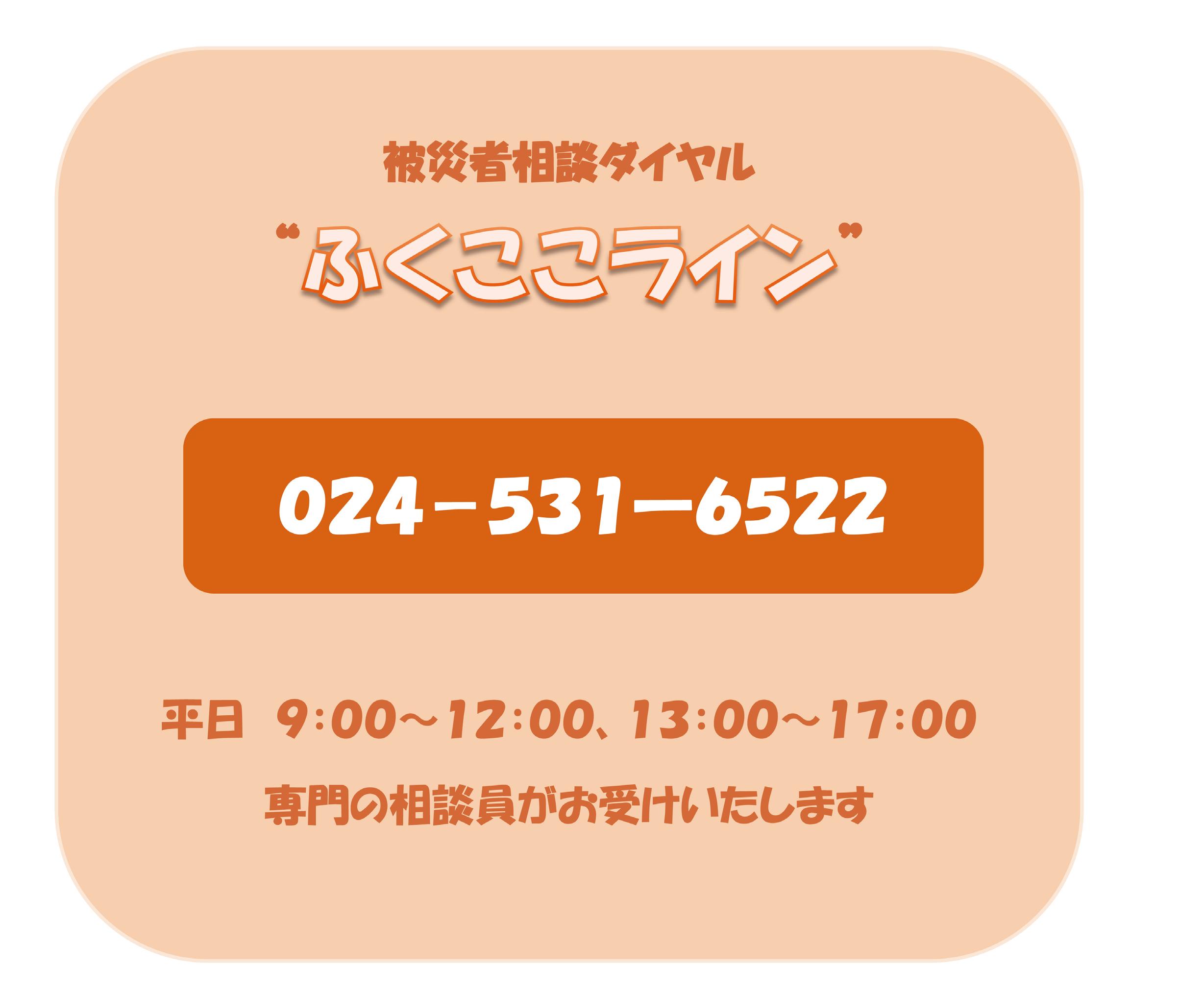 https://www.town.naraha.lg.jp/kurashi/files/%E3%81%B5%E3%81%8F%E3%81%93%E3%81%93.png