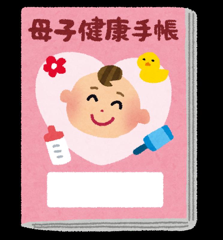 http://www.town.naraha.lg.jp/kurashi/files/290711%E6%AF%8D%E5%AD%90%E6%89%8B%E5%B8%B3.png